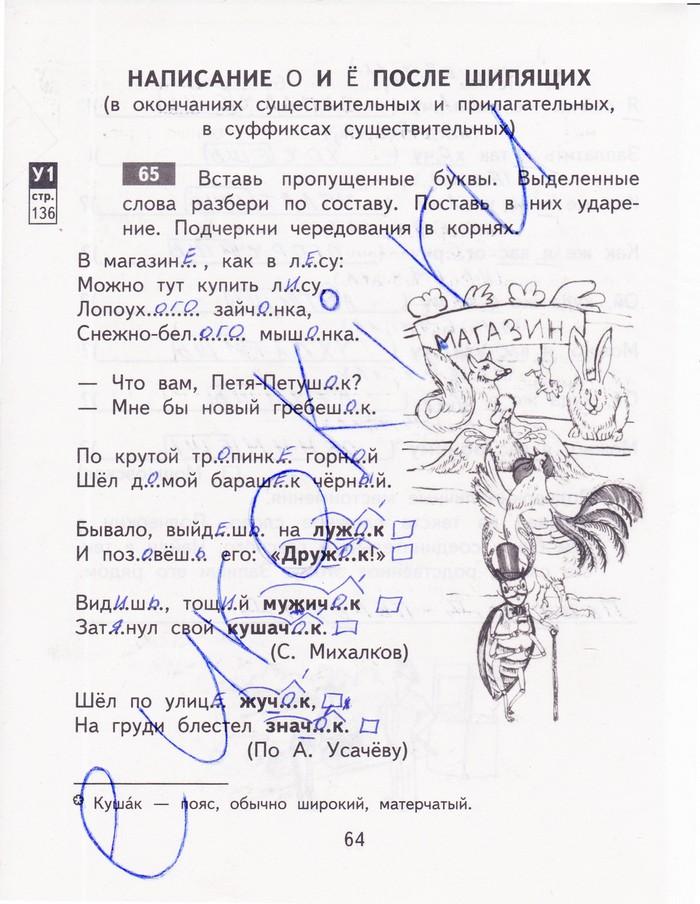 Гдз по белорусской литературе 5 класс 2016 онлайн решебник комплект.