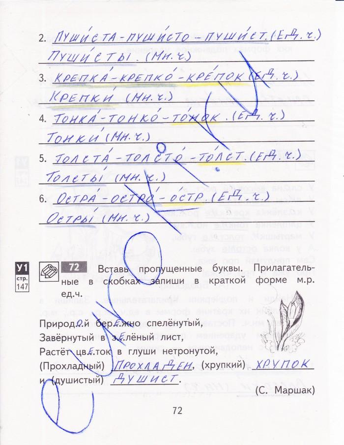 русский язык 4 класс стр 72