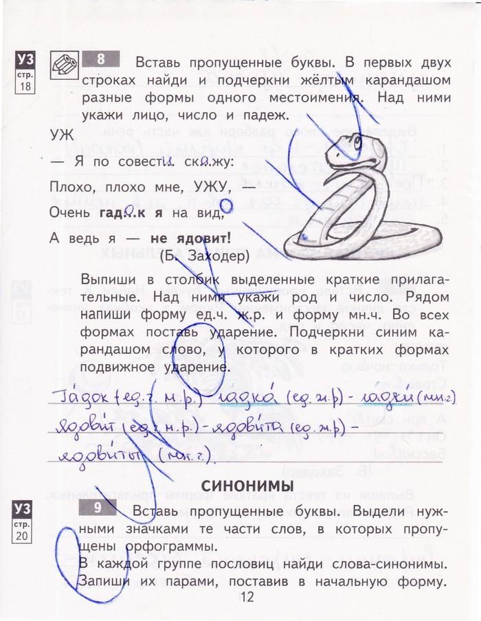 ГДЗ русский 3 класс Байкова печатная тетрадь