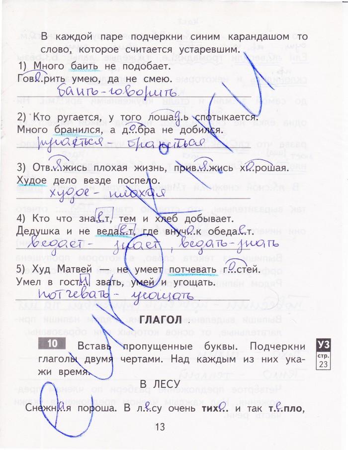 гдз по русскому языку в рабочей тетради 2 часть 4 класс т а байкова