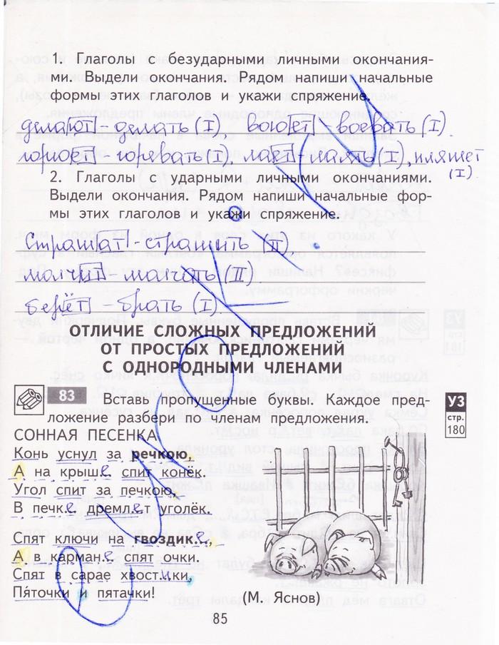 русский язык тетрадь для самостоятельной работы 2 класс байкова решебник ответы
