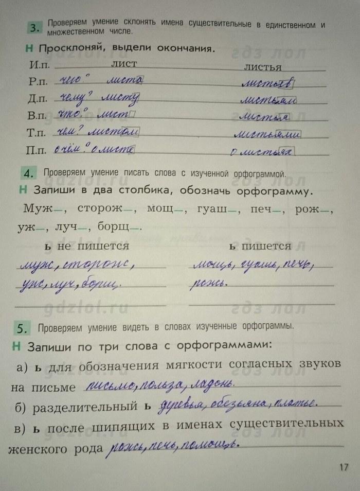 Решебник по проверочным и контрольным по русскому 4 класс бунеев