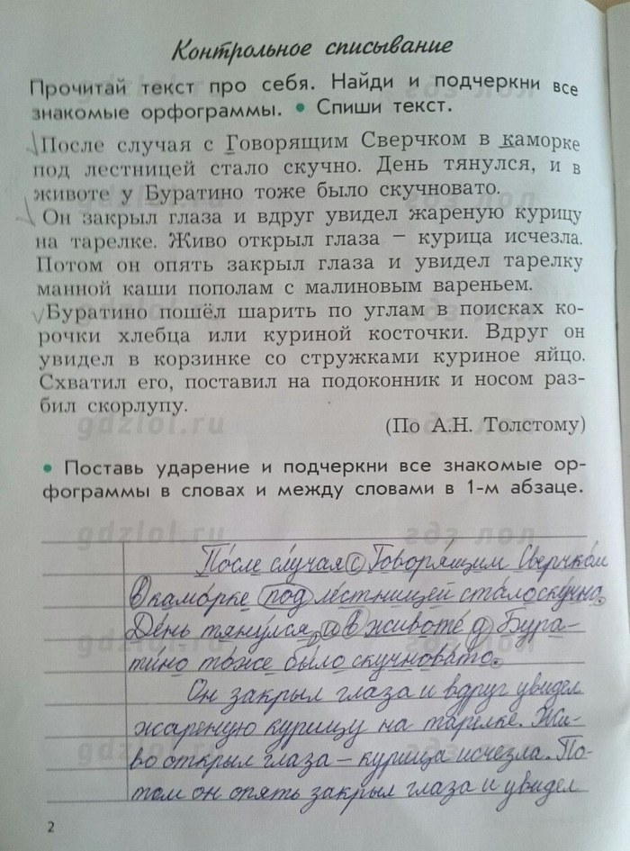 Русский язык бунеева 2 клаас решебник ответы