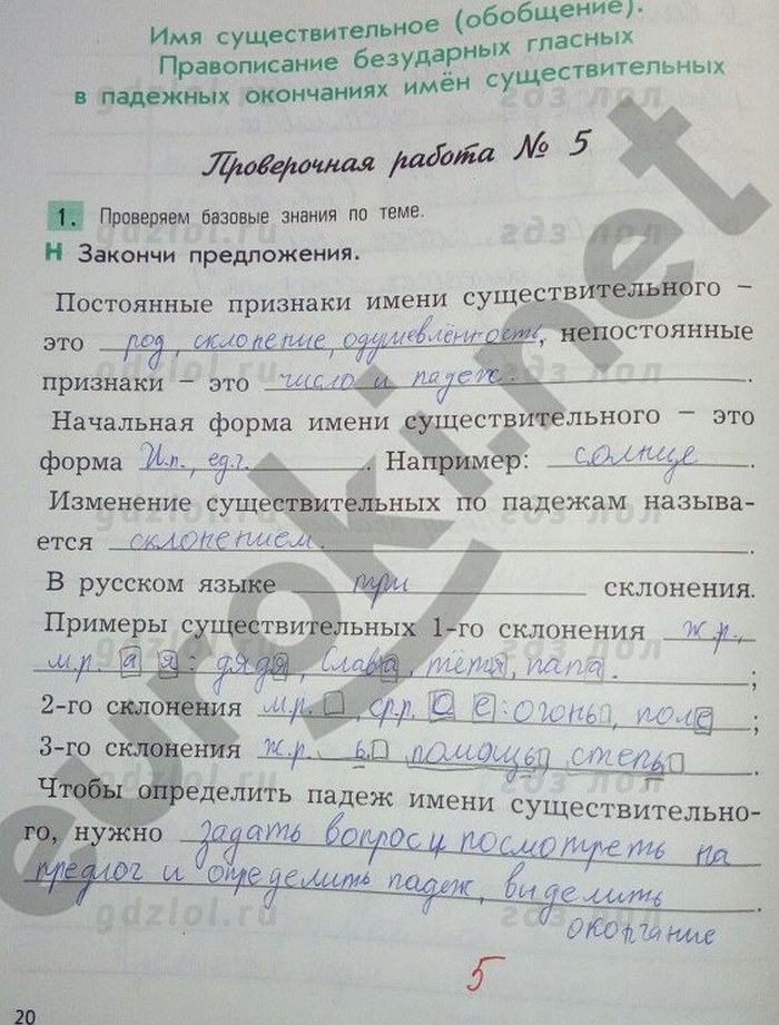 диктанты по русскому языку 4 класс школа 2100 бунеев