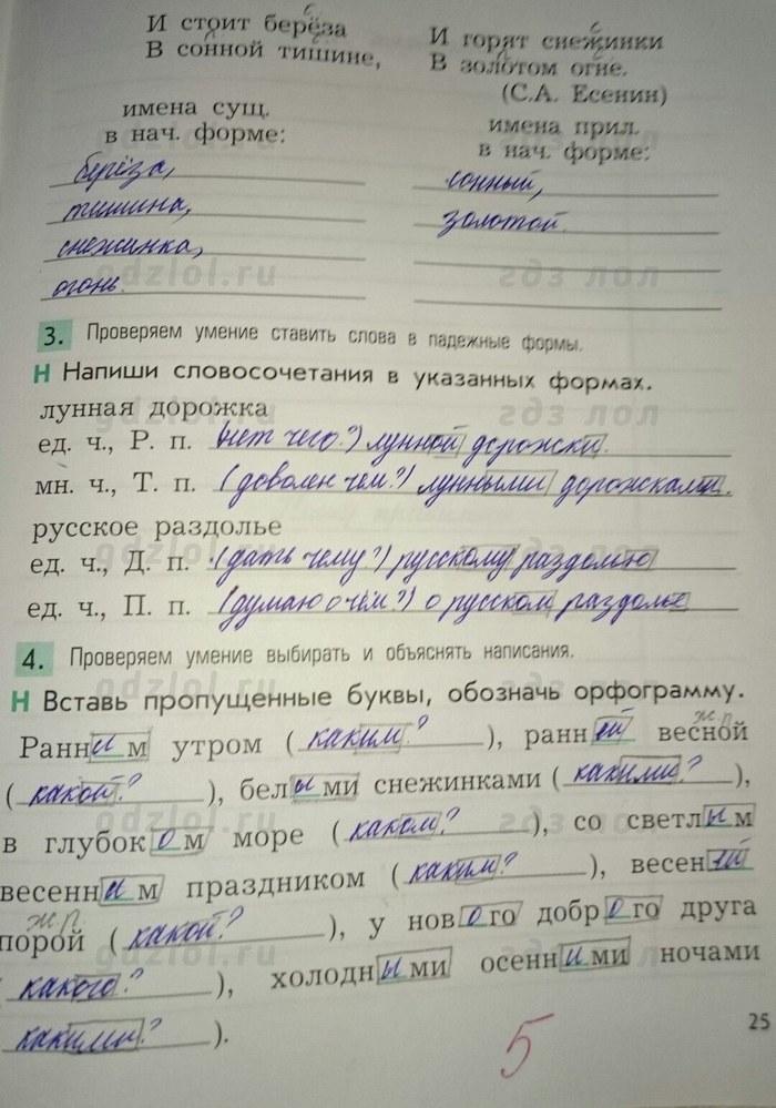 Домашняя работа по русскому 4 класса р.н.бунеев
