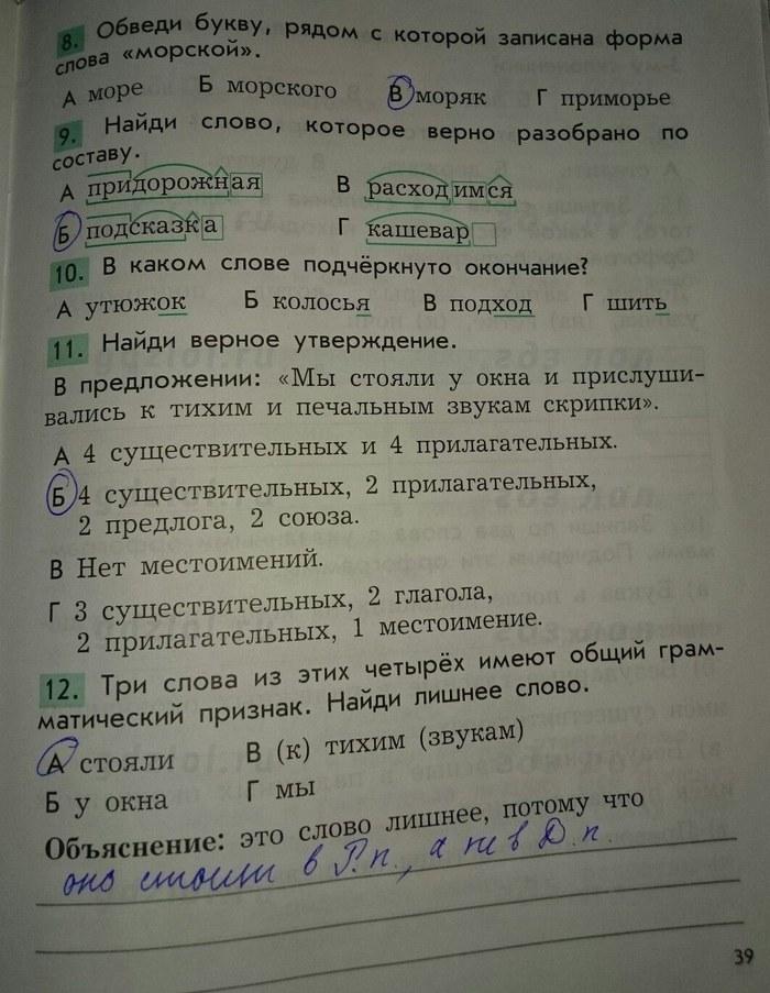 По бунеев класс русскому по и проверочным контрольным 4 решебник