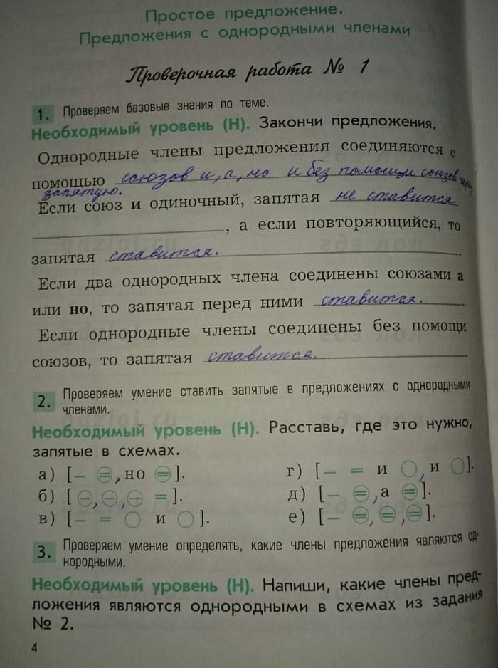 Проверочные и контрольные работы по русскому языку 3 класс вариант 2 скачать бесплатно