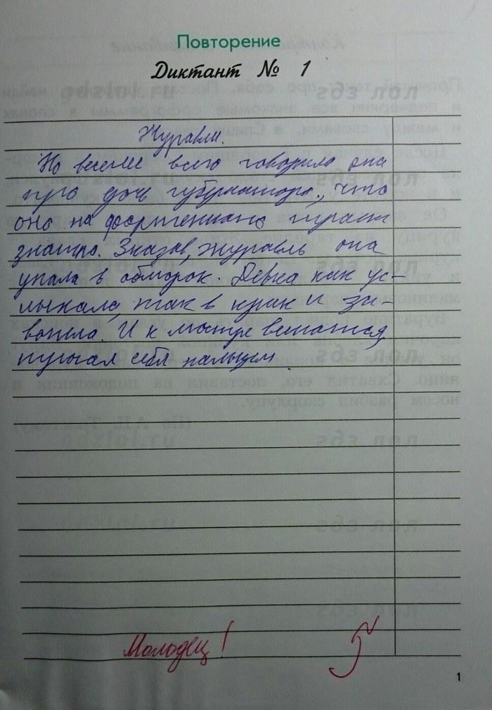Скачать проверочные и контрольные работы работы по русскому языку 2 класс баласс 1 вариант