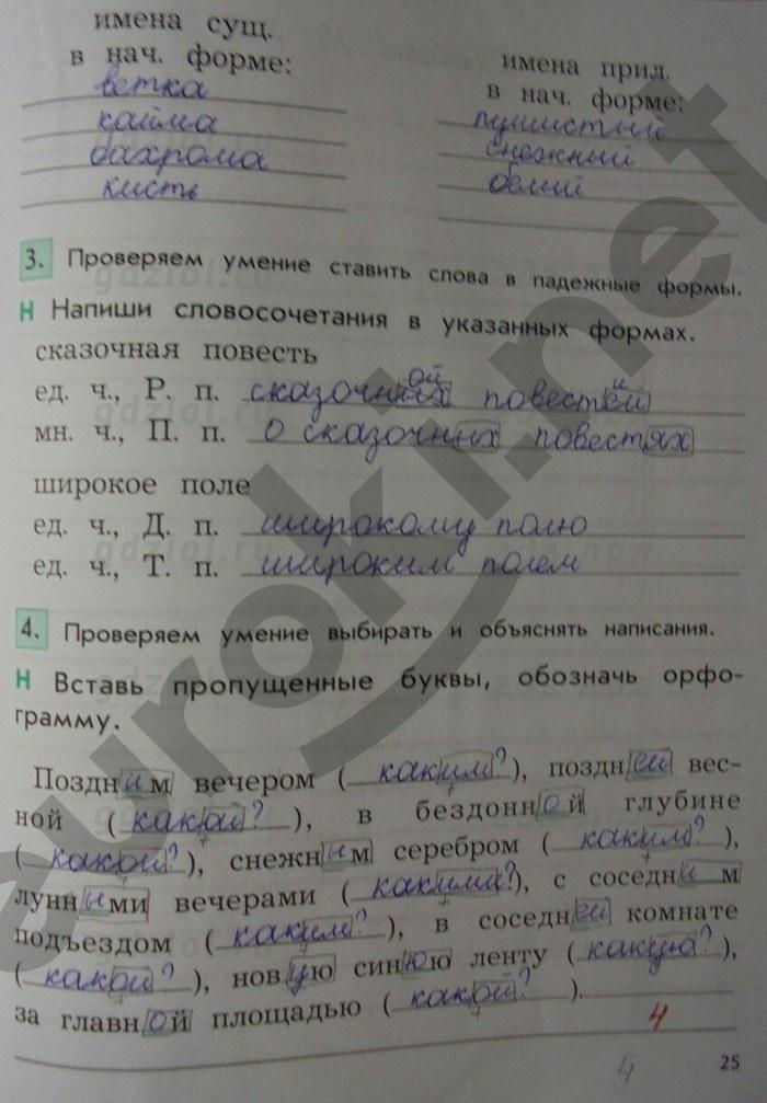 и по контрольным проверочным по 4 бунеев русскому решебник класс
