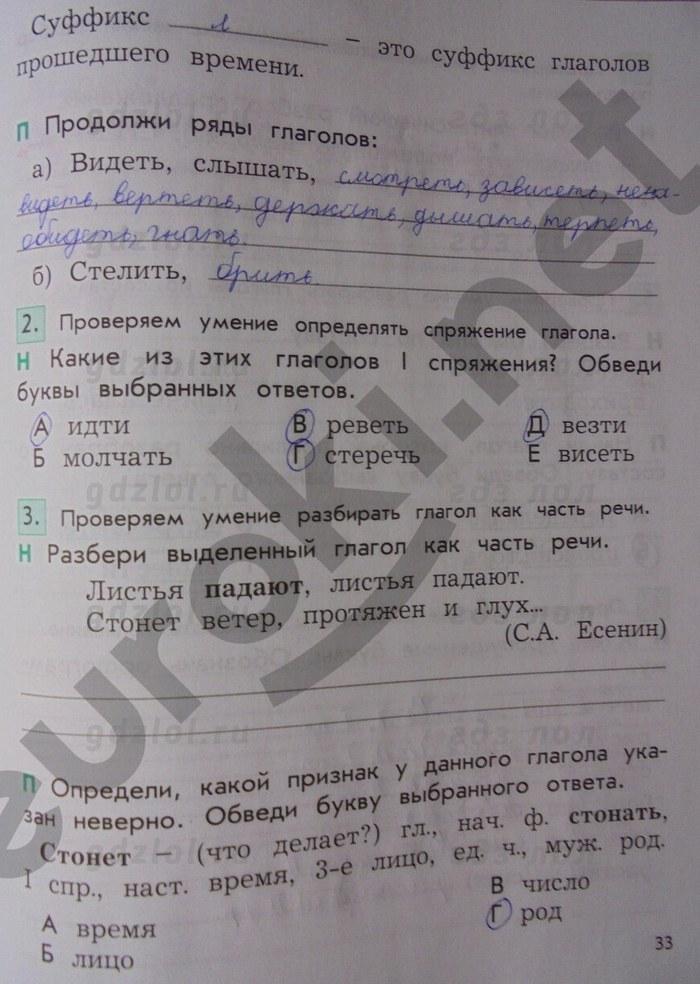 языку класс гдз русскому контрольные 2018 бунеева проверочные и по 4 работы