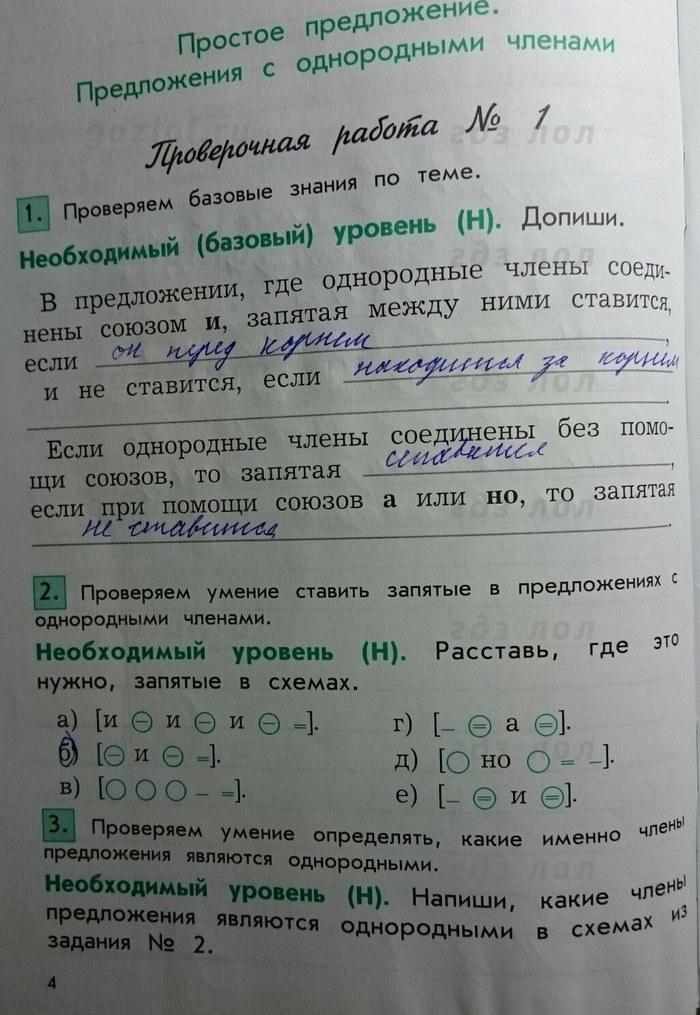 Решебник гдз по русскому языку 4 класс ев бунеева