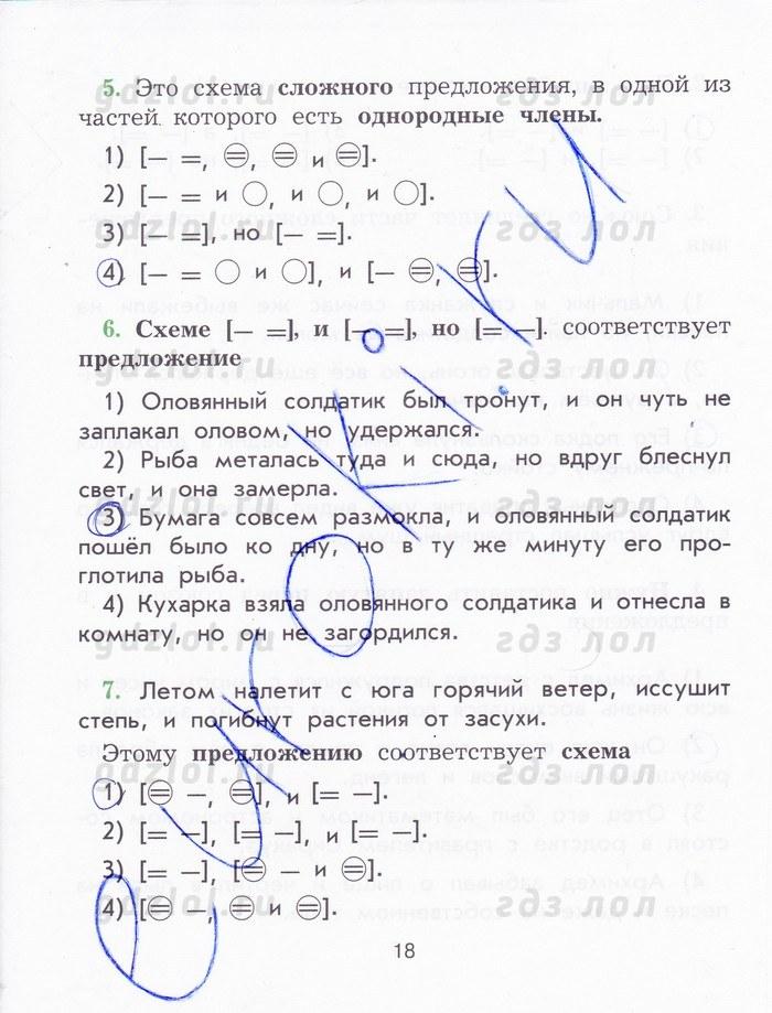 Рабочая тетрадь по русскому языку 3 класс исаева ответы.zip