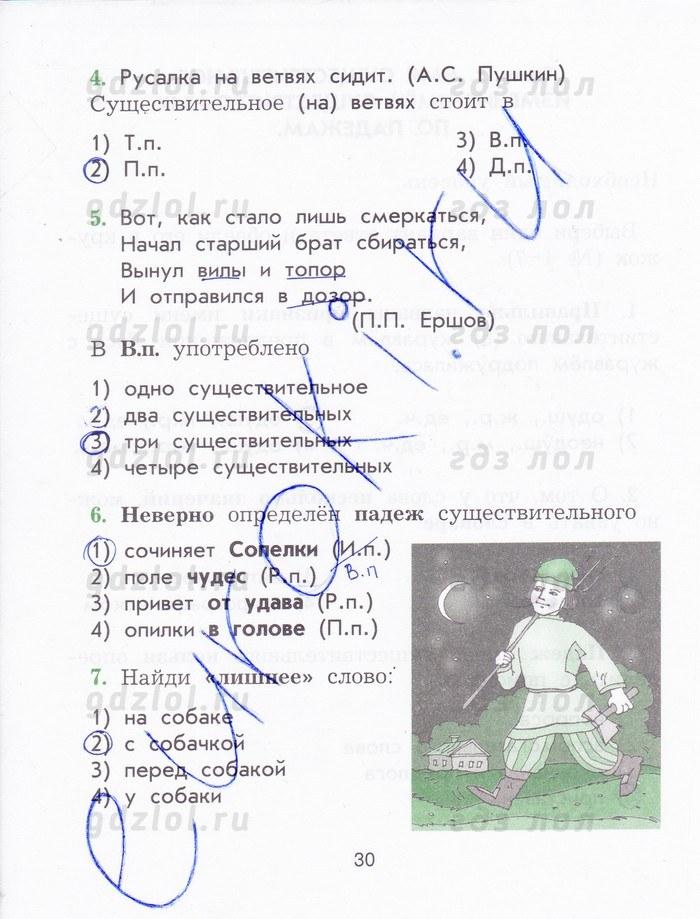 гдз по русскому языку рабочая тетрадь 3 класс 2 часть исаева