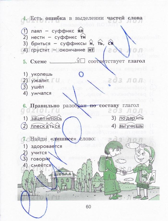 ГДЗ Русский язык 3 класс Канакина