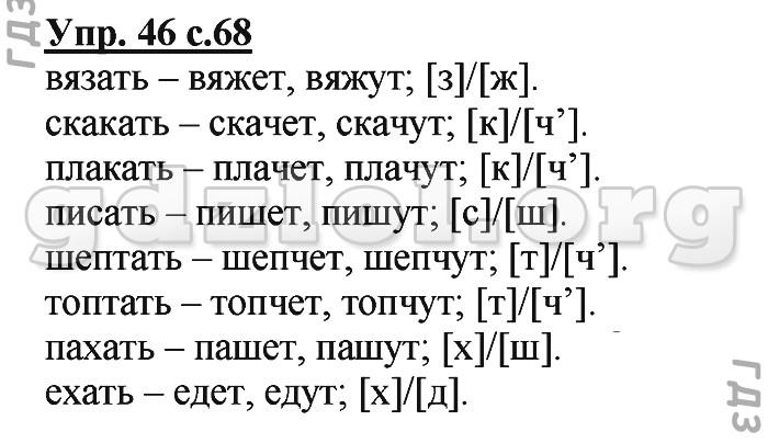 гдз русский язык учебник 3 класса каленчук