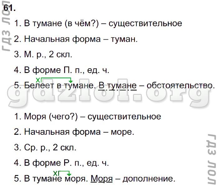 Русский язык 3 класс каленчук чуракова байкова 3 часть гдз