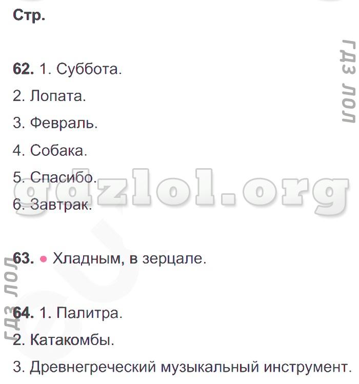 Готовые задание по русскому языку для 4 класса в.п.канакина