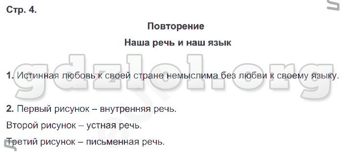 Готовые решения домашнее задания русский язык канакина 4 класс онлайн