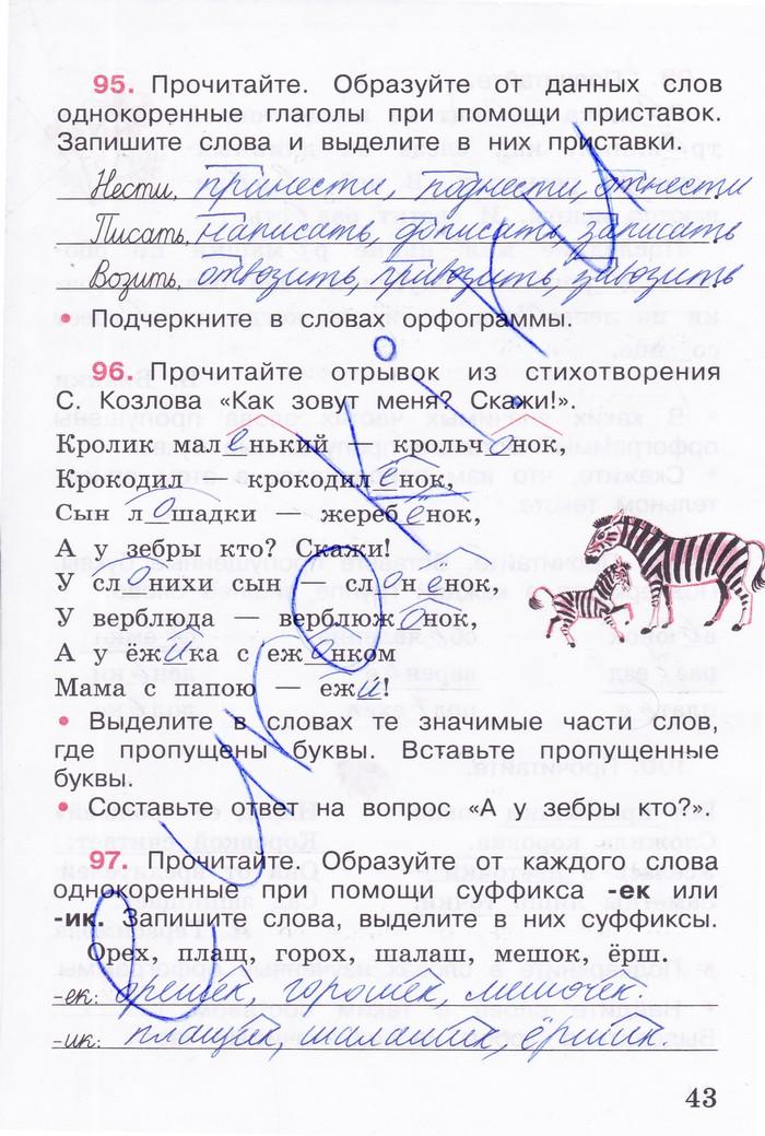 Готовые домашние задания русский язык рабочая тетрадь 4 класс