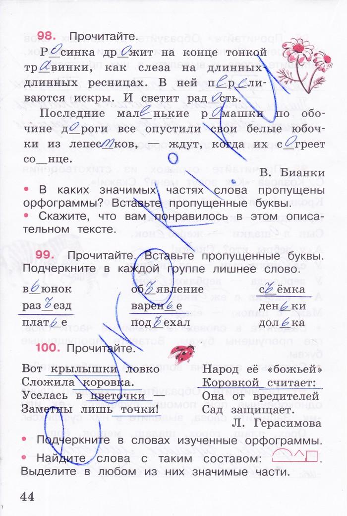 русский язык рабочая тетрать гдз лол канакина