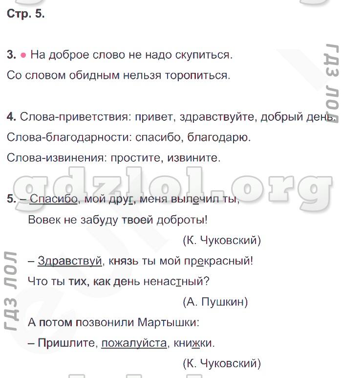 гдз решебник от путина русский язык канакина