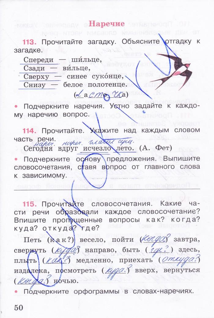 Гдз по русскому языку в рабочей тетради 4 класс канакина