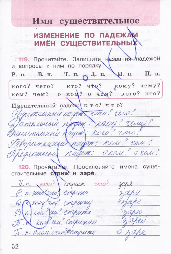 русский язык тетрадь страница 52