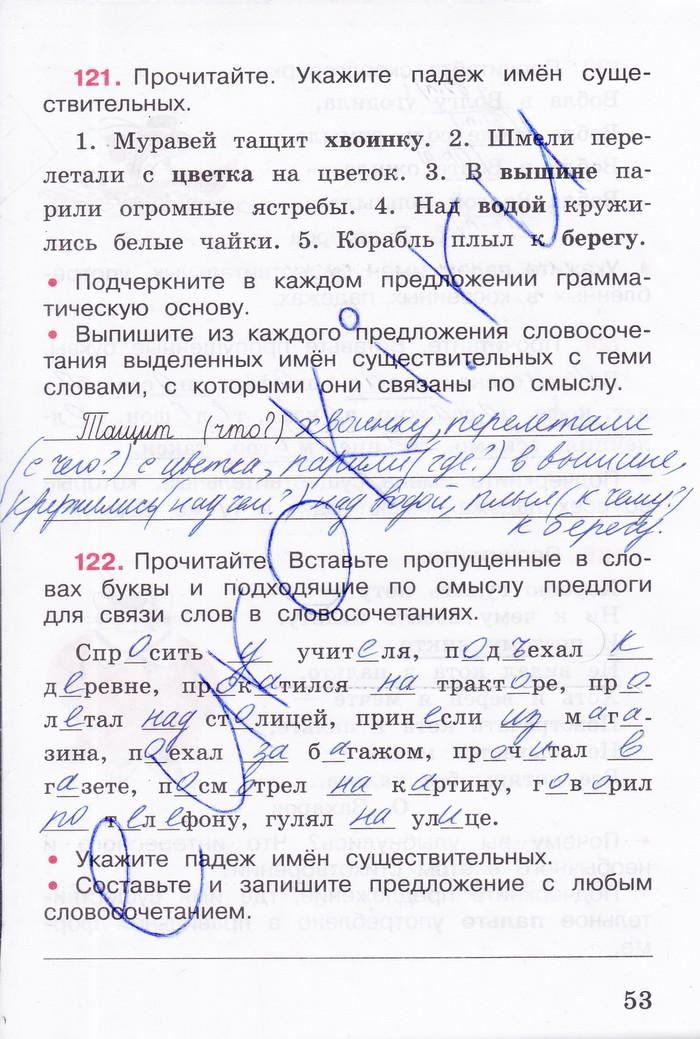 решебник по русский язык рабочая тетрадь 1 класс канакина 1 часть ответы