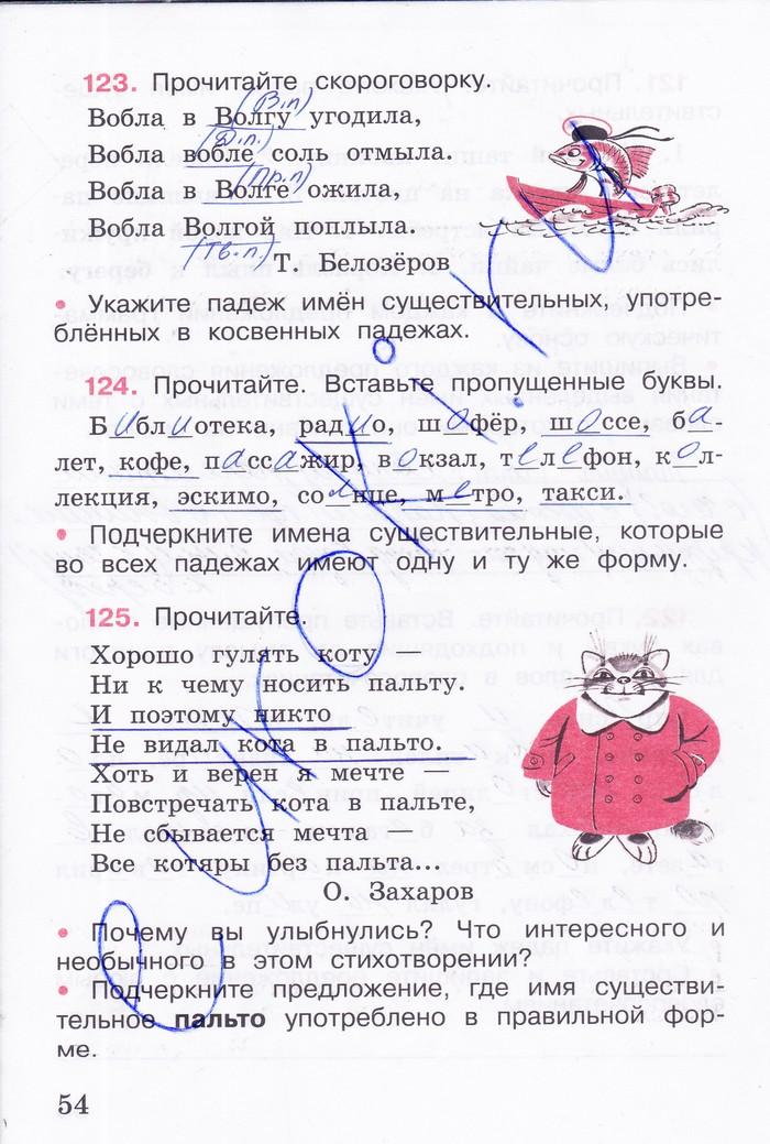 гдз по рабочей тетради русский язык 4 класс