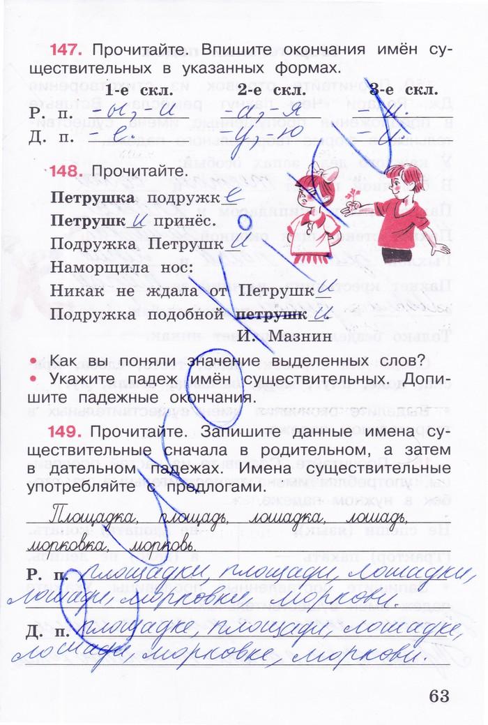 Г.д.з по русскому языку 4 класса 1 чясть