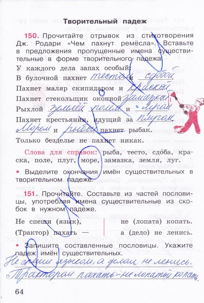 решебник по русскому языку 2класса канакина рабочая тетрадь 1 часть
