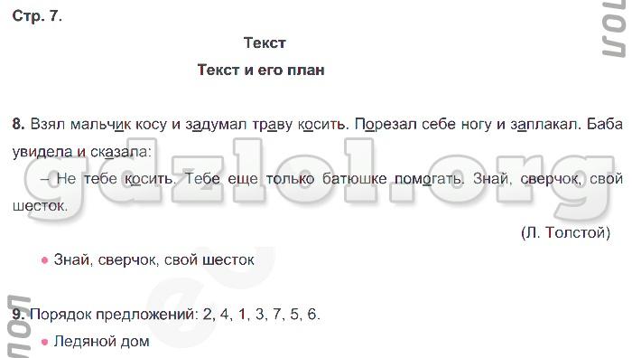 Рабочая тетрадь по русскому языку 2 класс желтовская ответы