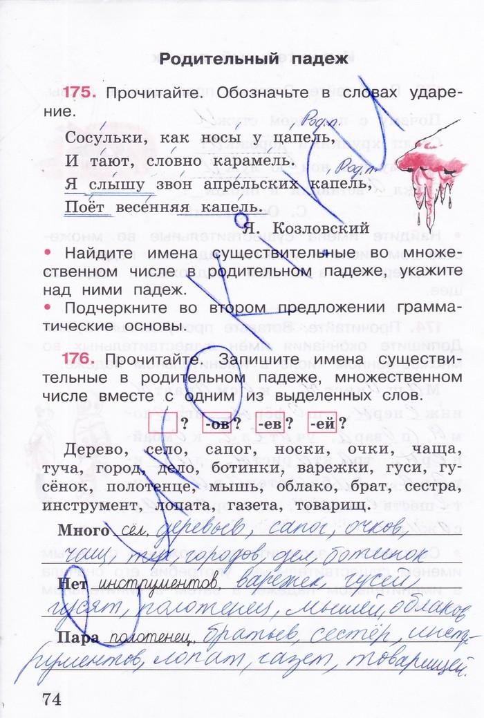 5 по для канакина языку рабочая тетрадь класса русскому гдз