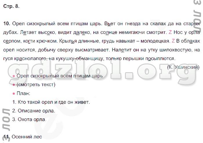 учебник по русскому языку 4 класс в п канакина