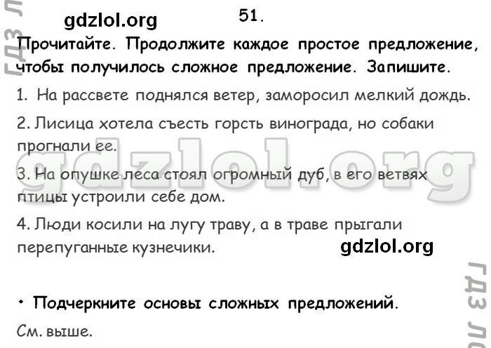 язык школа решебник 4 класс канакина русский россии