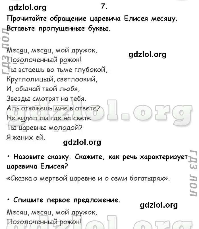 Ответы по домашнему работе по русскому языку 4 класс зеленина упражнение 8 страница