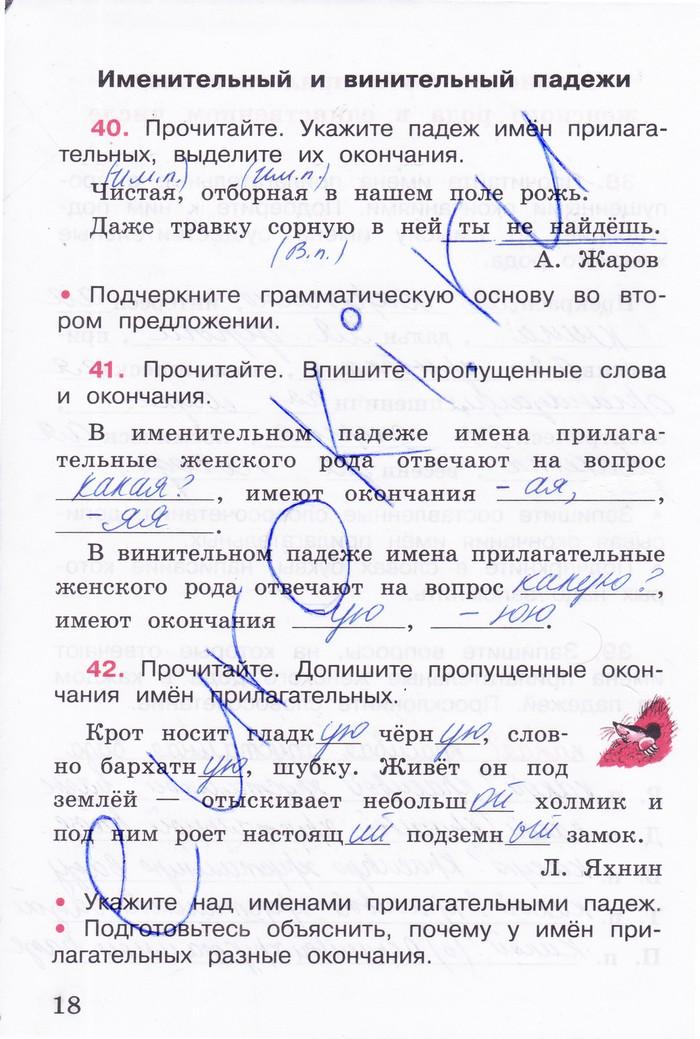 ГДЗ по русскому языку 4 класс Канакина, Горецкий рабочая тетрадь - решебник и ответы онлайн.