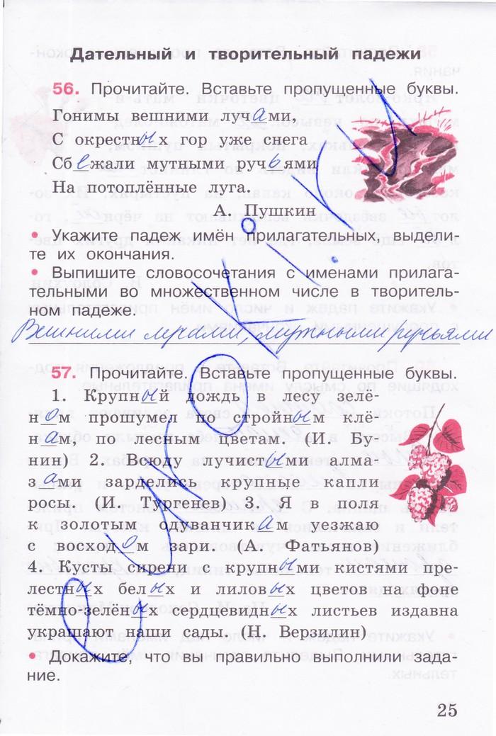 готовые домашние задания по русскому языку в рабочей тетради 2 класс канакина