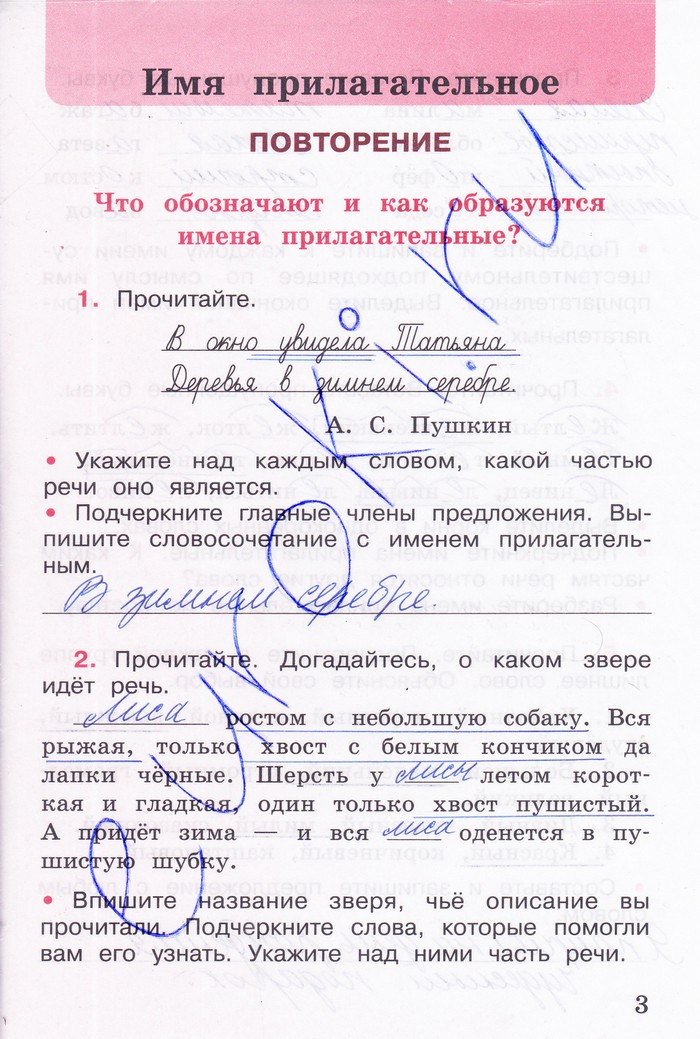 Решебник По Русскому 4 Класса Автор Канакина