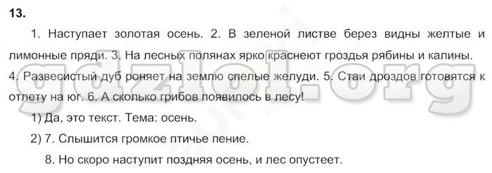 Русский язык 4 класс ответы рамзаева 1 часть 164 упражнение