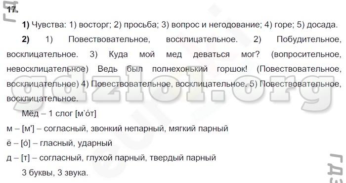 Ответы по русскому языку первая часть 4класс л.м.зеленина