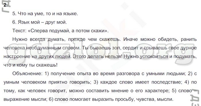 Русский язык 2 класс соловейчик 266 упражнение как делать