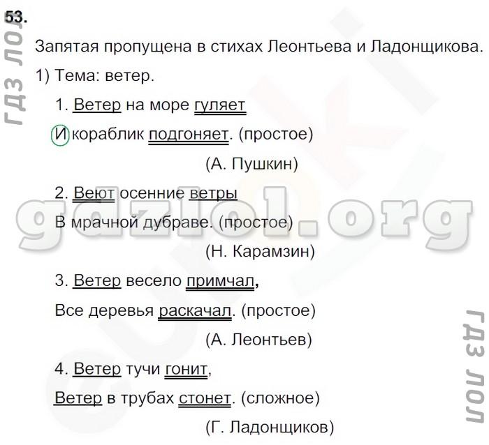 Д.з русскому 4 класс