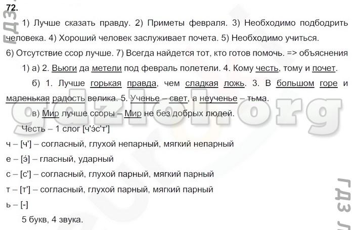Русский язык зеленина 4 класс упр 102 решебник