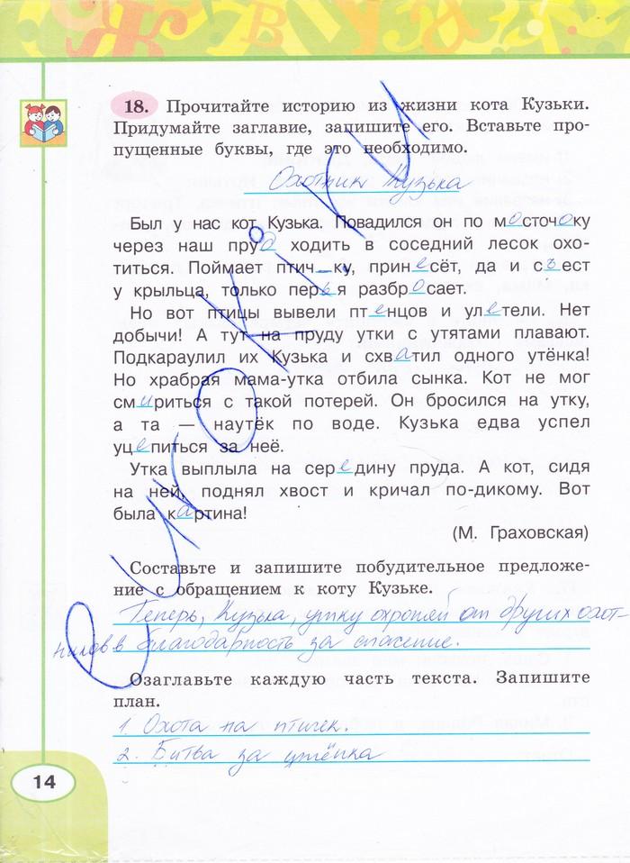 ГДЗ по русскому языку 2 класс — рабочая тетрадь — 2 часть — Климанова