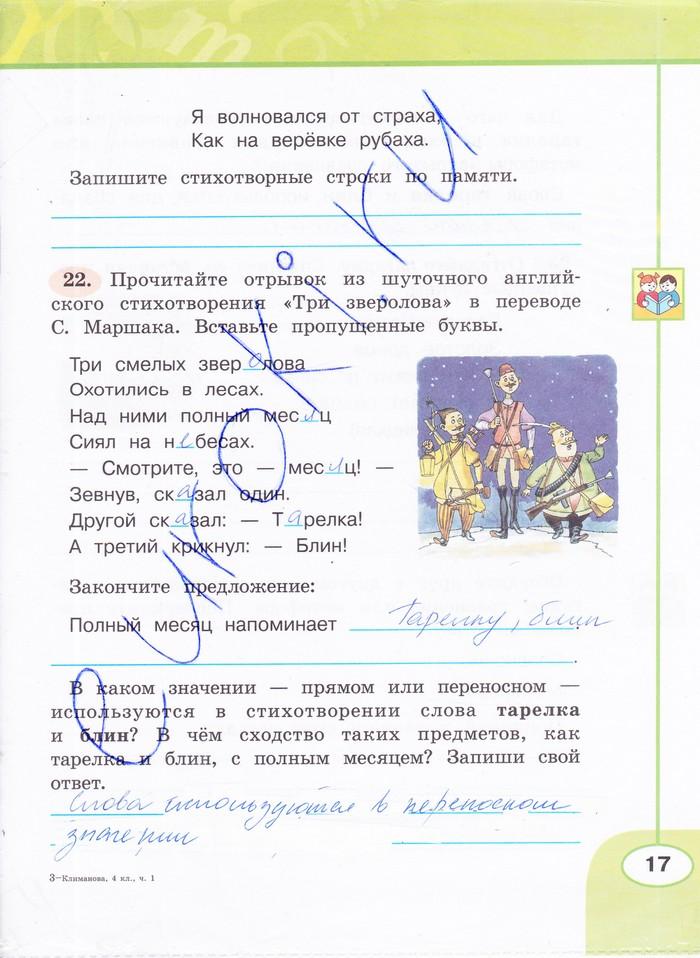 Решебник к учебнику русского языка 4 класс климанова л ф