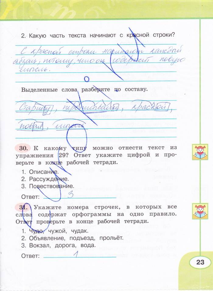 1 решебник язык климанова тетрадь бабушкина класс рабочая русский