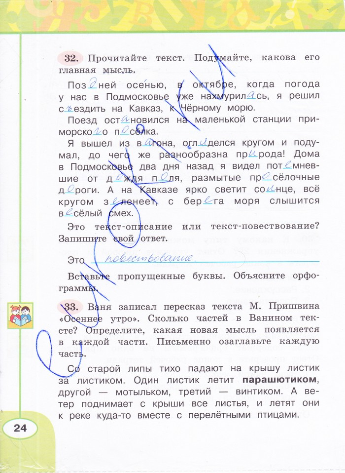 Решебник задач и ГДЗ по Русскому языку 2 класс Климанова Л.Ф., Бабушкина Т.В.