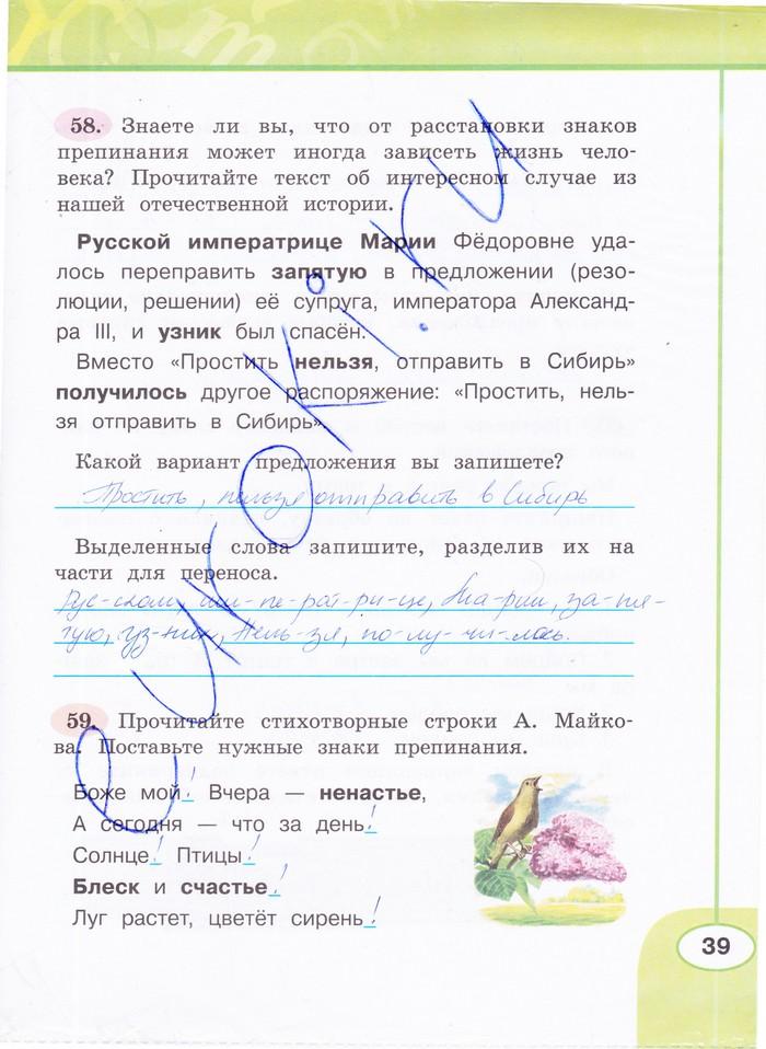 По рабочая гдз тетрадь климанова русскому