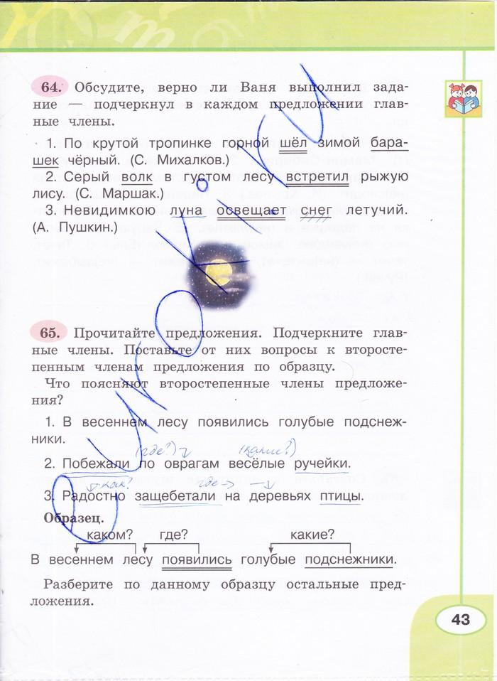 Решебник 3 класс климанова русский.
